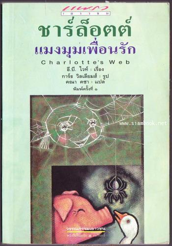 ชาร์ล็อตต์ แมงมุมเพื่อนรัก (Charlotte\'s Web) สำนวนของ คณา คชา *พิมพ์ครั้งแรก*