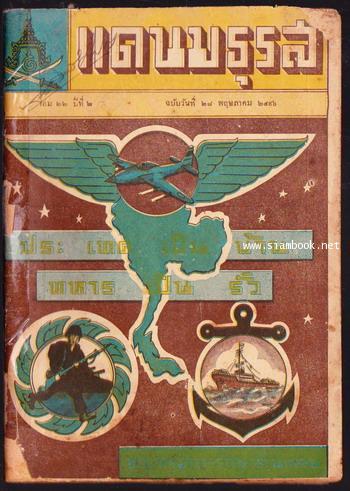 หนังสือพิมพ์ แดนมธุรส ปีที่2 เล่ม22 ฉบับวันที่ 28 พฤษภาคม พ.ศ.2496