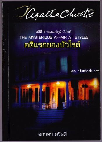 คดีแรกของปัวโรต์ (The Mysterious Affair at Styles) *หนังสือดีในรอบศตวรรษ*