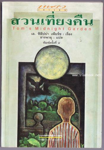 สวนเที่ยงคืน (Tom\'s Midnight Garden : won the Carnegie Medal in 1958)