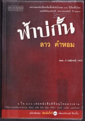 ฟ้าบ่กั้น *หนังสือดีร้อยเล่มที่คนไทยควรอ่าน*