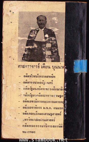 ท่านปรีดี รัฐบุรุษอาวุโส ผู้วางแผนเศรษฐกิจไทยคนแรก *หนังสือดีร้อยเล่มที่คนไทยควรอ่าน* 1
