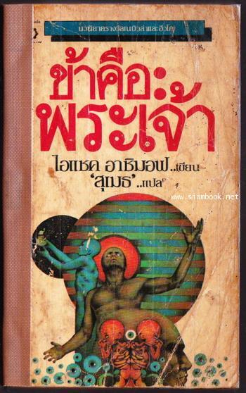 ข้าคือพระเจ้า (The Gods Themselves) *หนังสือรางวัลเนบิวล่า และ ฮิวโกอวอร์ด*