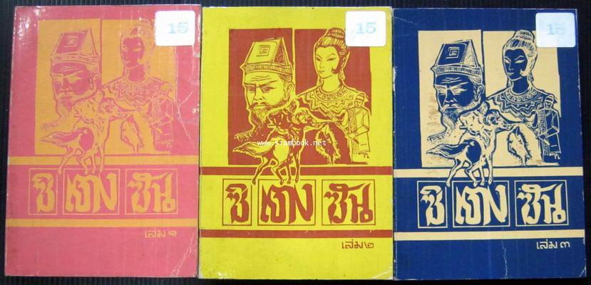ซิเตงซัน (3เล่มชุด)