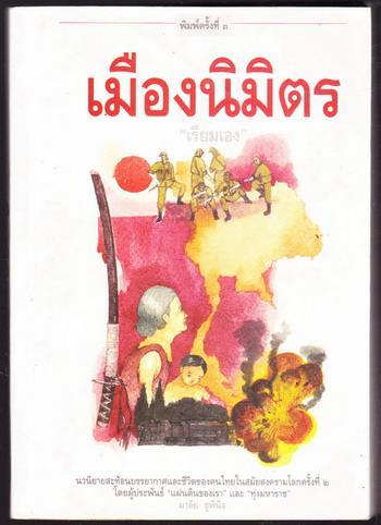 เมืองนิมิตร *หนังสือดี100ชื่อเรื่องที่เด็กและเยาวชนไทยควรอ่าน*