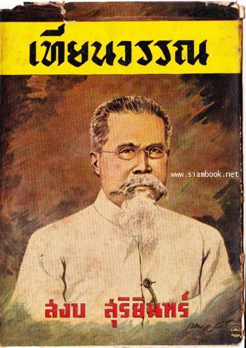 เทียนวรรณ -พิมพ์ครั้งแรก-*หนังสือดีร้อยเล่มที่คนไทยควรอ่าน*