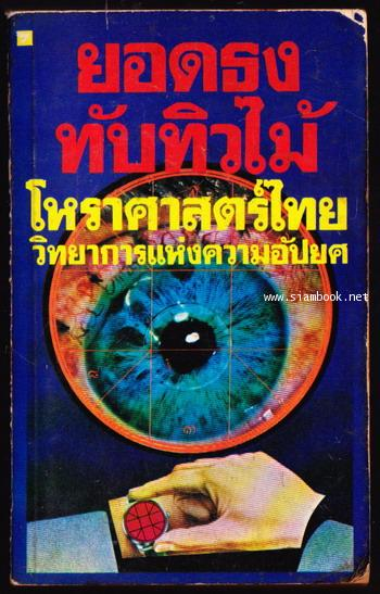 โหราศาสตร์ไทย วิทยาการแห่งความอัปยศ