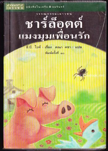 ชาร์ล็อตต์ แมงมุมเพื่อนรัก (Charlotte\'s Web) สำนวนของ คณา คชา
