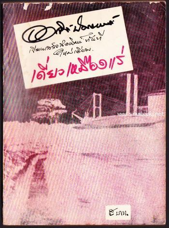 เรื่องสั้นชุดเหมืองแร่ ตอน เดี่ยวเหมืองแร่ *หนังสือดีร้อยเล่มที่คนไทยควรอ่าน*