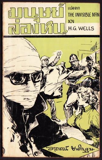 มนุษย์ล่องหน (The Invisible Man)