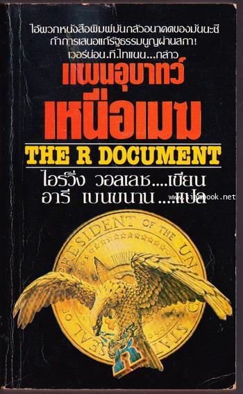 แผนอุบาทว์เหนือเมฆ (The R Document)