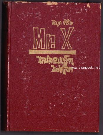 MR.X นักปลอมเช็คของโลก  พร้อมด้วย9คดีเปลือยเสทือนขวัญ 1