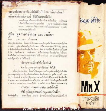 MR.X นักปลอมเช็คของโลก  พร้อมด้วย9คดีเปลือยเสทือนขวัญ 3