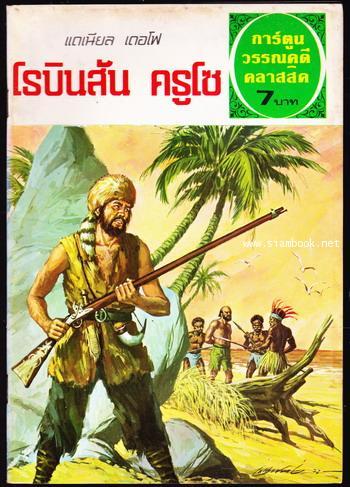การ์ตูนวรรณคดีคลาสสิค โรบินสัน ครูโซ (Robinson Crusoe)