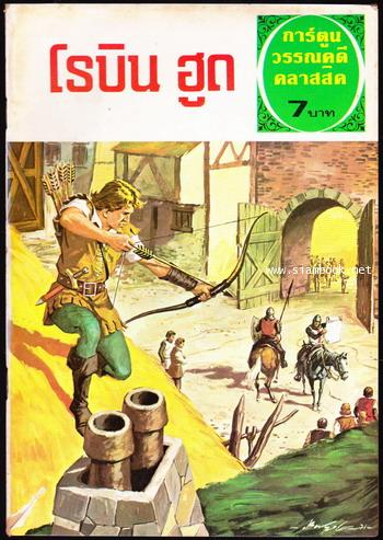 การ์ตูนวรรณคดีคลาสสิค โรบิน ฮู้ด (Robin Hood)