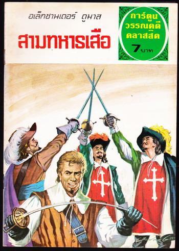 การ์ตูนวรรณคดีคลาสสิค สามทหารเสือ (The Three Musketeers)