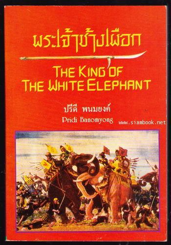 The King of The White Elephant (พระเจ้าช้างเผือก)
