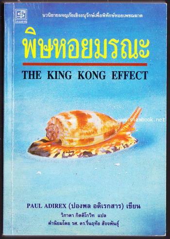 พิษหอยมรณะ (The King Kong Effect)