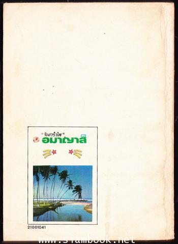 กาลาปาโก้ส *หนังสือดีวิทยาศาสตร์88เล่ม* -พิมพ์ครั้งแรก- 1
