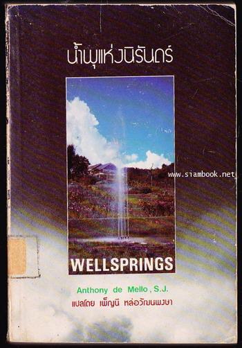 น้ำพุแห่งนิรันดร์ (Wellsprings)