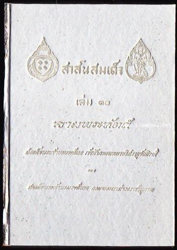 สาส์นสมเด็จเล่ม 10 *หนังสือดีร้อยเล่มที่คนไทยควรอ่าน*