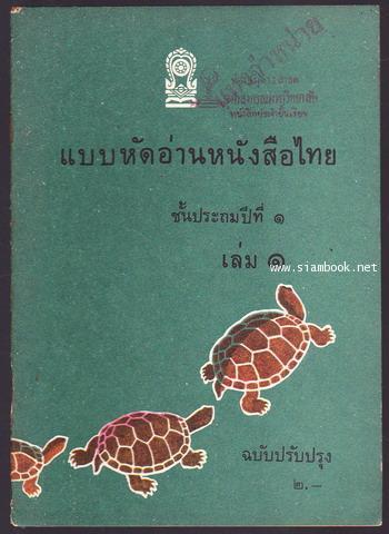 แบบหัดอ่านหนังสือไทยชั้นประถมปีที่1 เล่ม1