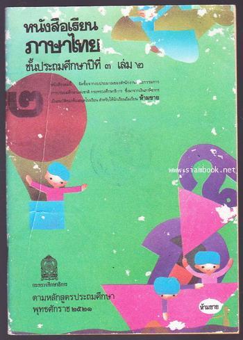 หนังสือเรียนภาษาไทยชั้นประถมศึกษาปีที่3 เล่ม2 (มานี-มานะ)