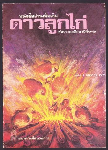 หนังสืออ่านเพิ่มเติม ชั้นประถมศึกษาปีที่1-2 เรื่อง ดาวลูกไก่