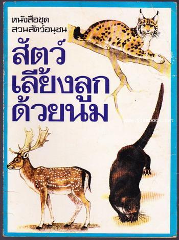 หนังสือชุดสวนสัตว์อนุชน สัตว์เลี้ยงลูกด้วยนม