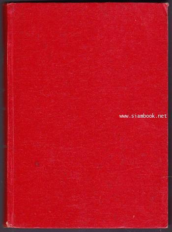 พจนานุกรมศัพท์ภูมิศาสตร์ ฉบับราชบัณฑิตยสถาน (2เล่มชุด)