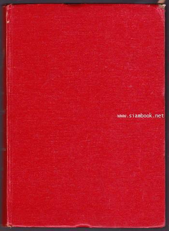 พจนานุกรมศัพท์ภูมิศาสตร์ ฉบับราชบัณฑิตยสถาน (2เล่มชุด) 1