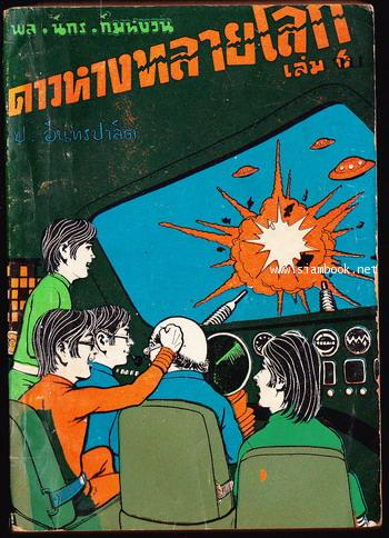 พล นิกร กิมหงวน ตอน ดาวหางทลายโลก เล่ม 6 (เล่มจบ)