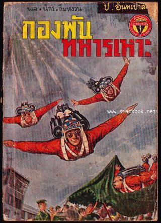 พล นิกร กิมหงวน ตอน กองพันทหารเหาะ (หนังสือตำหนิ)