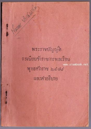 พระราชบัญญัติระเบียบข้าราชการพลเรือน พุทธศักราช ๒๔๗๙ และคำอธิบาย *พิมพ์ครั้งแรก*