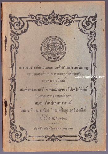 หนังสือตราหอพระสมุดวิชรญาณ เรื่อง พระบรมราชาธิบายและคาถาตำนานพระแก้วมรกฎ