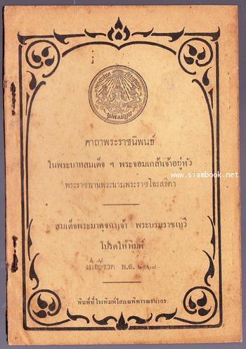 หนังสือตราหอพระสมุดวิชรญาณ เรื่อง คาถาพระราชนิพนธ์พระราชทานพระนามพระราชโอรสธิดา