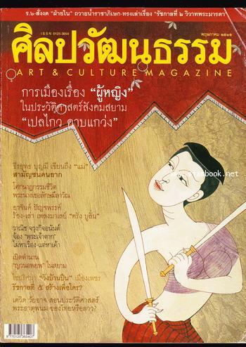 ศิลปวัฒนธรรม ปีที่23ฉบับที่7 ประจำเดือน พฤษภาคม 2545 ผู้หญิงกับการเมือง