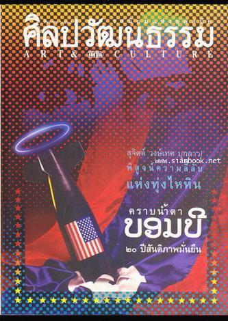 ศิลปวัฒนธรรม ปีที่17ฉบับที่2 ประจำเดือน ธันวาคม 2538 บอมบี