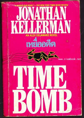 เหยื่ออดีต (Time Bomb)