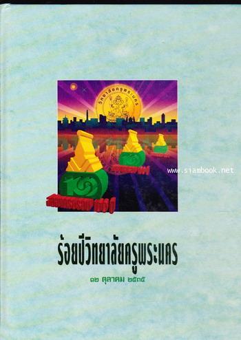 ร้อยปีวิทยาลัยครูพระนคร สถาบันการฝึกหัดครูแห่งแรกของประเทศไทย