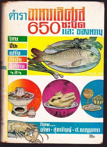 ตำราอาหารเลิศรส 600 ชะนิดและของหวาน ไทย-จีน-ฝรั่ง-ญี่ปุ่น-อิสลามฯลฯ