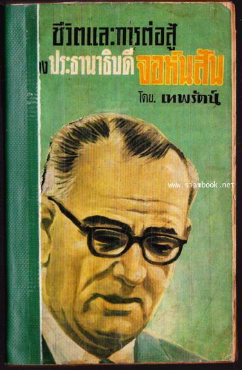ชีวิตและการต่อสู้ของประธานาธิบดีจอห์นสัน (Lyndon B. Johnson Man and President)