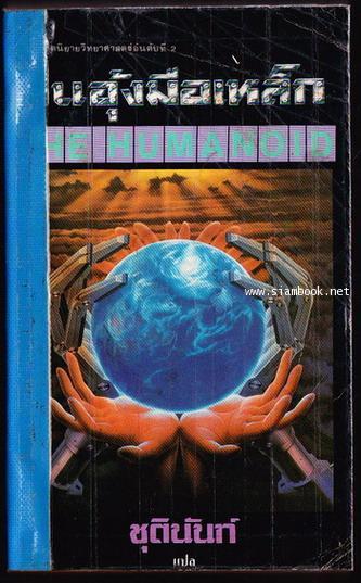 ในอุ้งมือเหล็ก  (The Humanoid)