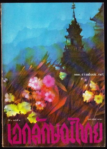 วารสารเอกลักษณ์ไทย ปีที่1ฉบับที่2 ประจำเดือน ภุมภาพันธ์ 2520
