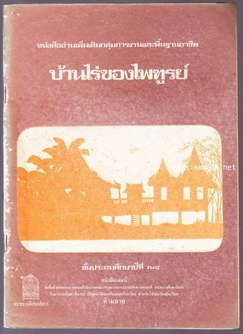หนังสืออ่านเพิ่มเติมกลุ่มการงานและพื้นฐานอาชีพ ชั้นประถมศึกษาปีที่3-4 เรื่อง บ้านไร่ของไพฑูรย์