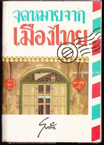 จดหมายจากเมืองไทย (ฉบับรวมเล่ม) *หนังสือดีร้อยเล่มที่คนไทยควรอ่าน*
