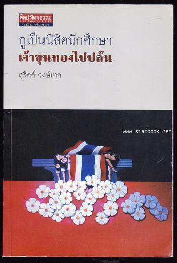 กูเป็นนิสิตนักศึกษา เจ้าขุนทองไปปล้น -100หนังสือดี 14 ตุลา-
