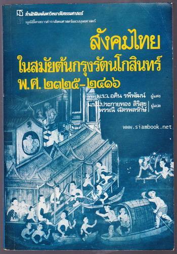 สังคมไทยในสมัยต้นกรุงรัตนโกสินทร์ พ.ศ.2325-2416 *หนังสือดีร้อยเล่มที่คนไทยควรอ่าน*