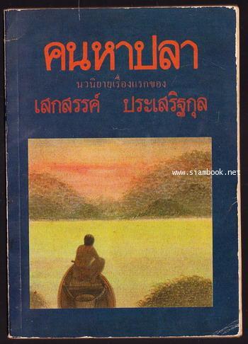 คนหาปลา นวนิยายเรื่องแรกของ เสกสรร ประเสริฐกุล + ที่คั่นหนังสือ