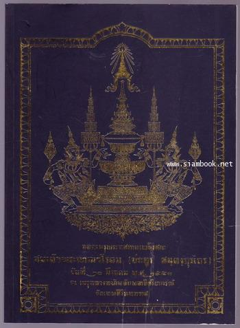 สมเด็จพระญาณวโรดม กับ สถาบันแม่ชีไทย อนุสรณ์ สมเด็จพระญาณวโรดม (ประยูร สนฺตงฺกุรเถร)